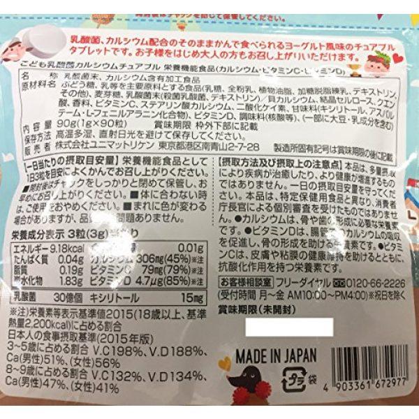 Unimat RIKEN Calcium Supplement 2 Unimatt Riken Children Lactobacillus calcium chewable 90 grains